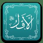 الاول - أسماء الله الحسنى - مشروع سلام