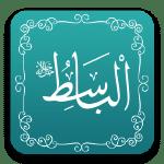 الباسط - أسماء الله الحسنى - مشروع سلام