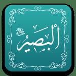 البصير - أسماء الله الحسنى - مشروع سلام