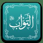 التواب - أسماء الله الحسنى - مشروع سلام