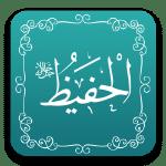 الحفيظ - أسماء الله الحسنى - مشروع سلام