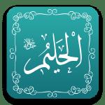 الحليم - أسماء الله الحسنى - مشروع سلام