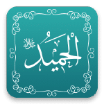 الحميد - أسماء الله الحسنى - مشروع سلام