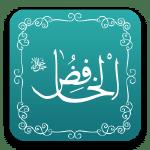 الخافض - أسماء الله الحسنى - مشروع سلام