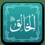 الخالق - أسماء الله الحسنى - مشروع سلام