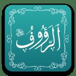 الرؤوف - أسماء الله الحسنى - مشروع سلام