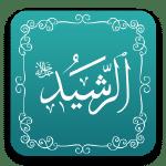 الرشيد - أسماء الله الحسنى - مشروع سلام