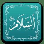 السلام - أسماء الله الحسنى - مشروع سلام