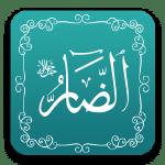 الضار - أسماء الله الحسنى - مشروع سلام