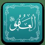 العفو - أسماء الله الحسنى - مشروع سلام