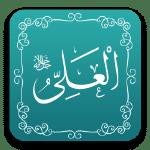 العلي - أسماء الله الحسنى - مشروع سلام