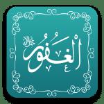 الغفور - أسماء الله الحسنى - مشروع سلام