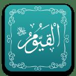 القيوم - أسماء الله الحسنى - مشروع سلام
