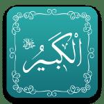 الكبير - أسماء الله الحسنى - مشروع سلام