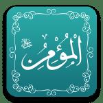المؤمن - أسماء الله الحسنى - مشروع سلام