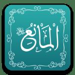 المانع - أسماء الله الحسنى - مشروع سلام