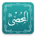 المحصي - أسماء الله الحسنى - مشروع سلام