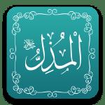 المذل - أسماء الله الحسنى - مشروع سلام