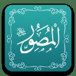 المصور - أسماء الله الحسنى - مشروع سلام