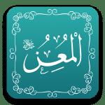 المعز - أسماء الله الحسنى - مشروع سلام