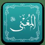 المغني - أسماء الله الحسنى - مشروع سلام