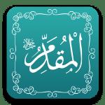 المقدم - أسماء الله الحسنى - مشروع سلام
