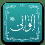 الوالي - أسماء الله الحسنى - مشروع سلام