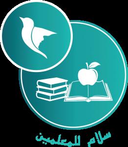 سلام للمعلمين - الدورات - مشروع سلام