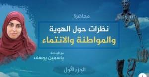 """محاضرة """"نظرات حول الهوية والمواطنة والانتماء"""" - الاخبار - مشروع سلام"""