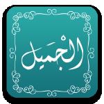 الجميل - أسماء الله الحسنى - مشروع سلام
