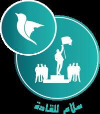 سلام للقادة - الدورات - مشروع سلام
